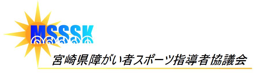 宮崎県障がい者スポーツ指導者協議会